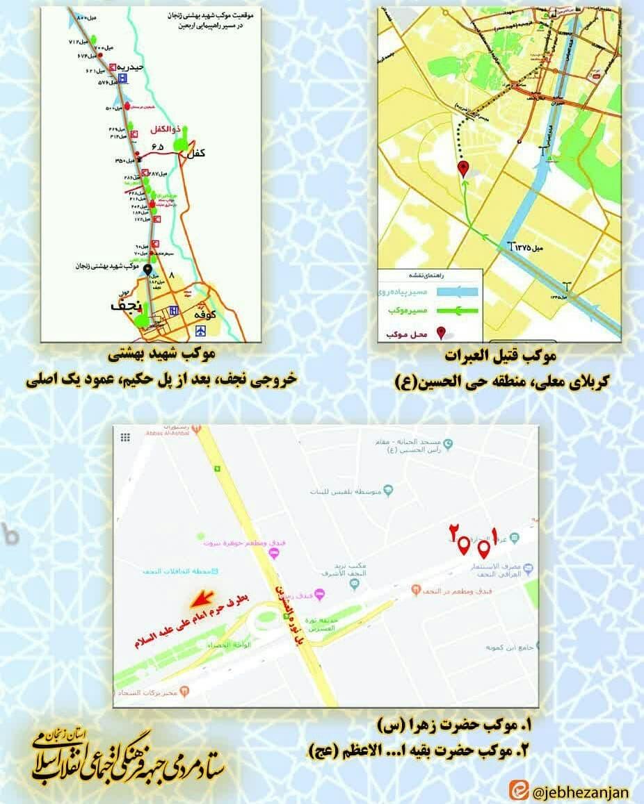 موکب اربعین زنجان